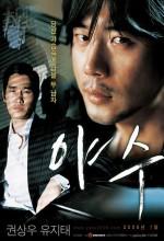 Running Wild (2006) afişi