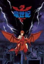 Ryû Seiki (1985) afişi