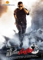 Race Gurram (2014) afişi