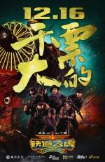 Railroad Tigers (2016) afişi