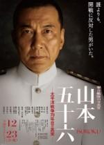Rengou Kantai Shireichoukan Yamamoto Isoroku (2011) afişi