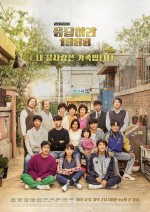 Reply 1988 (2015) afişi