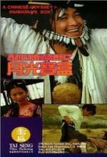 Sai Yau Gei: Dai Yat Baak Ling Yat Wui Ji - Yut Gwong Bou Haap (1994) afişi