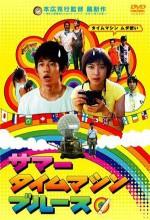 Samâ Taimumashin Burûsu (2005) afişi