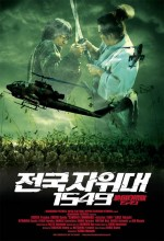 Samurai Commando Mission 1549 (2005) afişi
