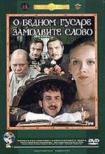 O Bednom Gusare Zamolvite Slovo (1981) afişi