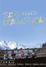 Sayonara Bokutachi No Youchien (2011) afişi