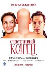 Schastlivyy Konets (2010) afişi