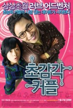 Özel Çift (2008) afişi