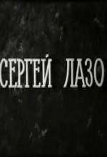 Sergey Lazo (1968) afişi