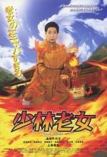 Shaolin Grandma (2008) afişi