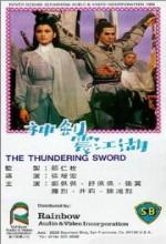 Shen Jian Zhen Jiang Hu (1967) afişi