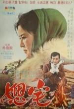Shidaek (1969) afişi