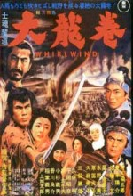 Shikonmado - Dai Tatsumaki (1964) afişi