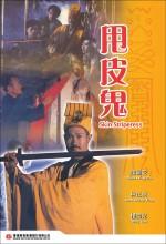 Skin Striperess (1991) afişi