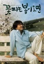 Springtime (2004) afişi