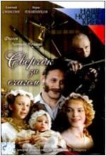 Sverchok Za Ochagom (2001) afişi