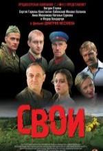 Svoi (2004) afişi
