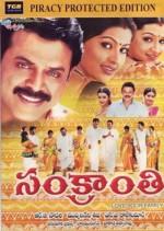 Sankranthi (2005) afişi