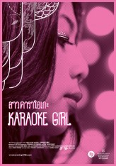 Sao Karaoke (2013) afişi