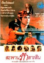 Sapan Rak Sarasin (1987) afişi