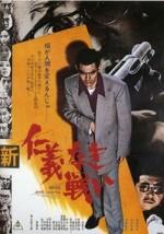 Shin jingi naki tatakai (1974) afişi