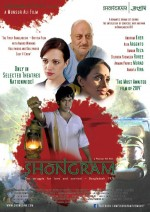 Shongram (2014) afişi