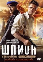 Iron Spy (2012) afişi