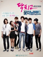 Shut Up: Flower Boy Band (2012) afişi