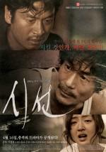 Sisun (2014) afişi