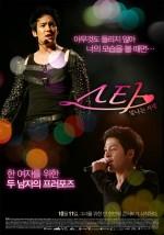 Star (2012) afişi