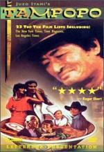 Tampopo (1985) afişi