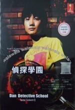 Tantei gakuen Q (2006) afişi