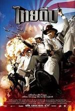 Taylandlı Hırsız (2006) afişi
