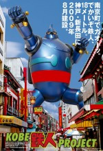 Tetsujin 28: The Movie (2007) afişi