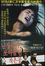 Sinemalar.com ~ Kim Chu-