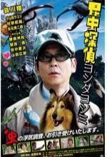 The Bugs Detective (2010) afişi