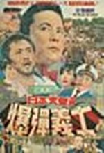 The Japanese Emperor And The Martyr (1967) afişi