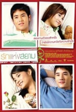 The Love Of Siam (2007) afişi