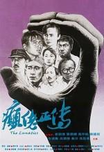 The Lunatics (1986) afişi
