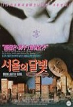 The Moonlight Of Seoul (1992) afişi