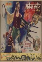 The Princess And The Hunter (1935) afişi