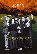 The Quiet Family (1998) afişi