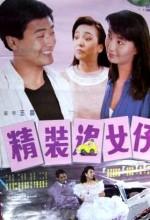 The Romancing Star (1987) afişi