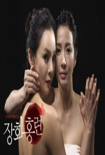 The Tale Of Janghwa And Hongryeon / Rose Flower And Red Lotus