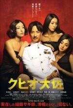 The Wonderful World Of Captain Kuhio (2009) afişi