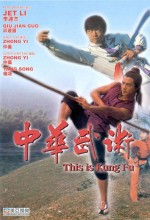 This ıs Kung Fu (1987) afişi