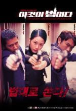 This ıs Law (2001) afişi