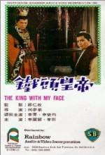 Tie Tou Huang Di  (ı) (1967) afişi