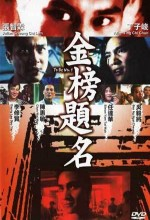 To Be No. 1 (1996) afişi